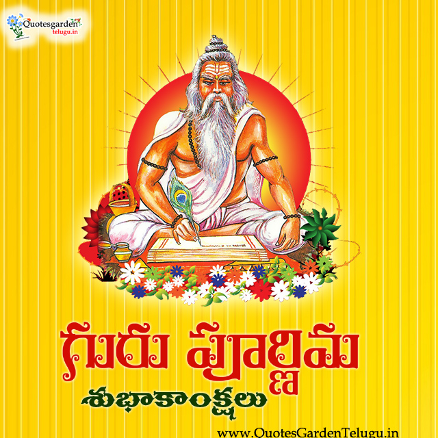 Guru Purnima Greetings messages quotes in telugu 2020