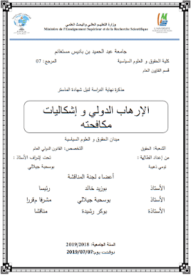 مذكرة ماستر: الإرهاب الدولي وإشكاليات مكافحته PDF