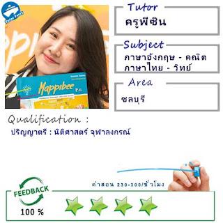 ครูสอนภาษาอังกฤษที่ชลบุรี สอนคณิตศาสตร์ที่ชลบุรี สอนภาษาไทยที่ชลบุรี สอนวิทยาศาสตร์ที่ชลบุรี สอนสังคมที่ชลบุรี ติวเตอร์จุฬาที่ชลบุรี