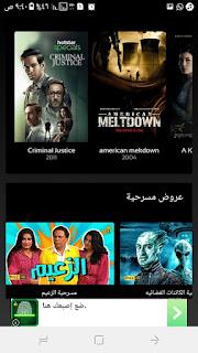 تحميل تطبيق MG TV أفضل تطبيق لمشاهدة الأفلام والمسلسلات العربية و الأجنبية مجانا .