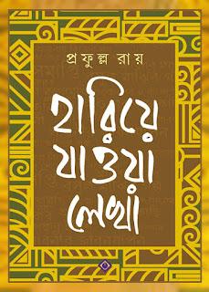 Hariye Jaowa Lekha (হারিয়ে যাওয়া লেখা) by Prafulla Roy