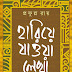 Hariye Jaowa Lekha (হারিয়ে যাওয়া লেখা) by Prafulla Roy । Bengali Book
