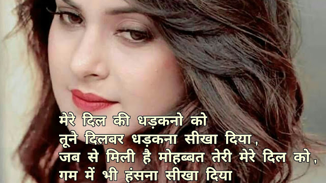 Love Shayari image in Hindi with Full HD wallpaper &photo nanhe
