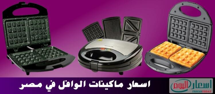 اسعار ماكينات الوافل في مصر 2021 بجميع انواعها وقدراتها الكهربائية