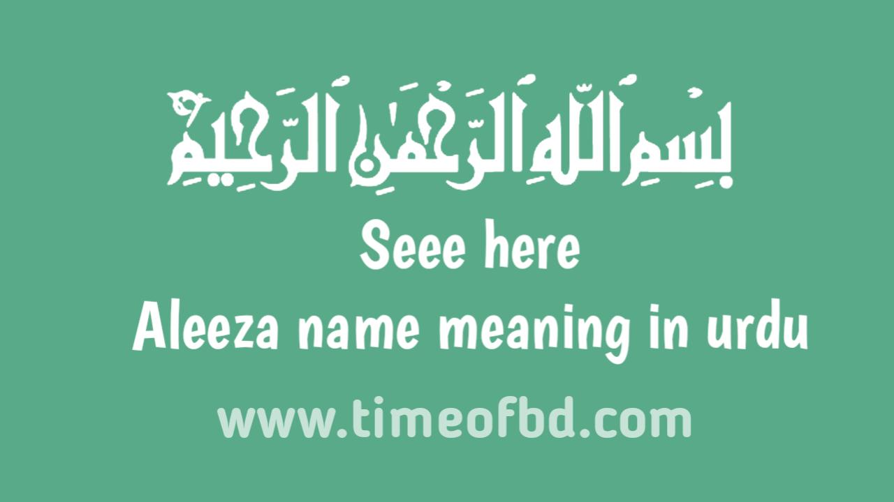 Aleeza name meaning in urdu, علیزہ نام کا مطلب اردو میں ہے