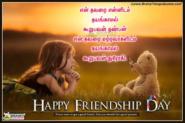 Here is a Famous Tamil Thathuvam With pictures online, Tamil Thathuvam about Friendship day nice Dialogues, Tamil Top Movies Dialogues about Friendship day Online, Cute Friendship day Thathuvam images in Tamil, Tamil Happy Friendship Day Thathuvam Images, Tamil Best and Nice Friendship day Thathuvam Wallpapers Free,Here is a 2019 Tamil Friendship Day Wishes and Greeting Cards Online,Tamil happy Friendship Day Messages and Quotes online,Beautiful and Nice Friendship Day Wishes Messages,happy Friendship Day Wallpapers for New Friends,2019 Friendship Day Wallpapers and Messages,Tamil Friendship Day Thathuvam images