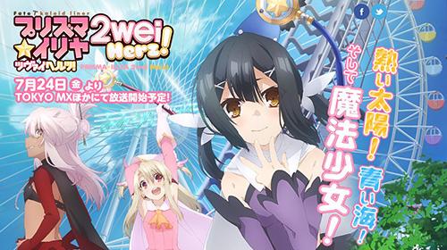 Fate/kaleid liner Prisma☆Illya 2wei Herz! Wallpaper