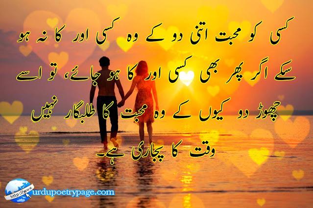 heartbreak urdu poetry