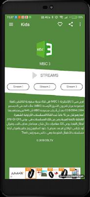 تحميل تطبيق osltv النسخة الاخيرة و النادرة لمشاهدة القنوات المشفرة على الاندرويد