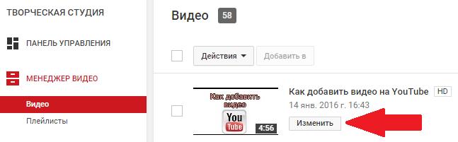 Изменить видео в Ютубе