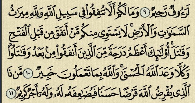 شرح وتفسير سورة الحديد surah Al Hadid