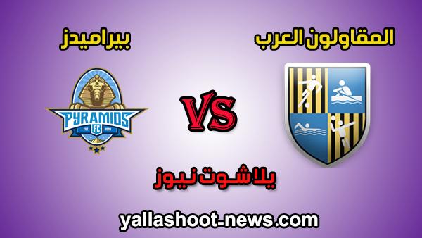 مشاهدة مباراة بيراميدز والمقاولون العرب بث مباشر اليوم 11-2-2020 يلا شوت الدوري المصري