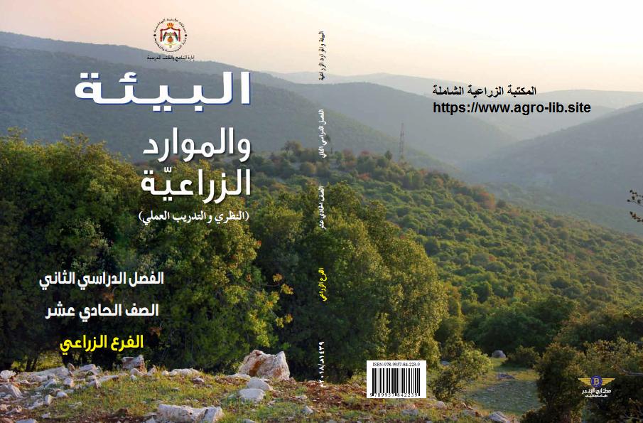 كتاب : البيئة و الموارد الزراعية : البيئة - المياه - الري و التصريف