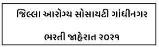 District Health Society Gandhinagar Recruitment 2021