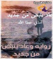 قرأة روايه وعاد ينبض من جديد كاملة pdf - للكاتبه أماني عطالله مكتبة الأميرة