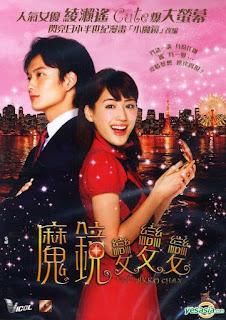 Hotaru The Movie It's Only A Little Light In My Life สาวปลาแห้ง ขอปิ๊งรัก (2012) [Subthai ซับไทย]