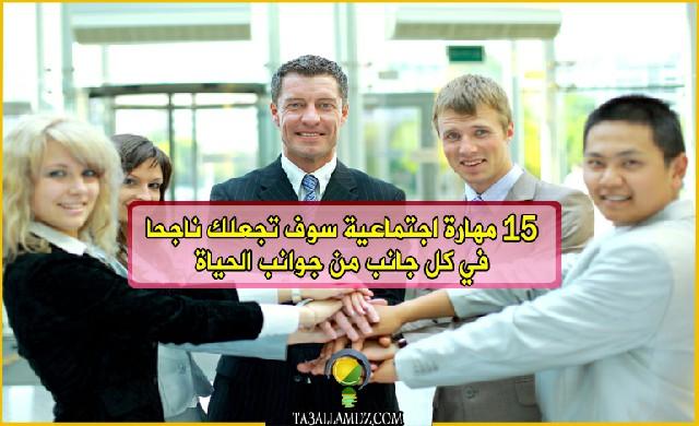 مهارة اجتماعية سوف تجعلك ناجحا