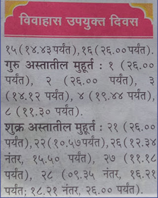 Marathi Shubh Vivah and Shadi Muhurat in February 2021
