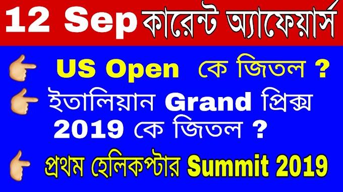 12 September Bengali Current Affairs PDF