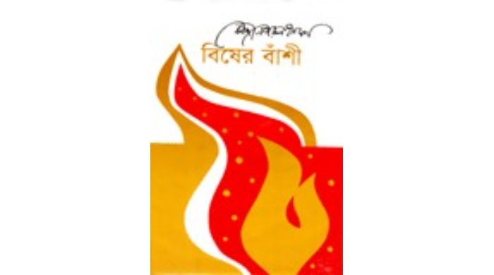 bisher bashi kazi nazrul islam PDF Download