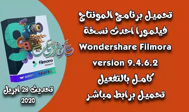 تحميل برنامج تعديل الفيديو فيلمورا /  Wondershare Filmora 9.4.6.2 laste version