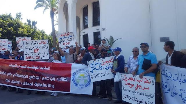 صورة لوقفة احتجاجية للنقابة الوطنية للمياه والغابات