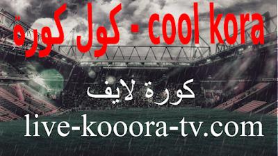كول كورة  cool kora  بث مباشر مباريات اليوم حصري كورة لايف