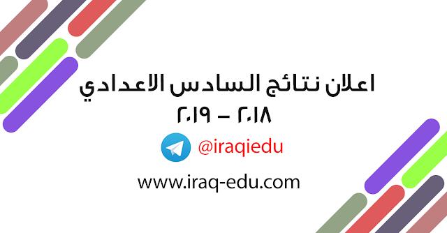 نتائج السادس الاعدادي بفرعيه العلمي والادبي للعام الدراسي 2018 - 2019 الدور الاول.
