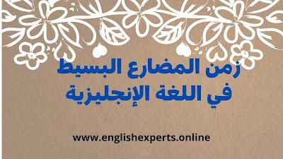 زمن المضارع البسيط في اللغه الانجليزيه