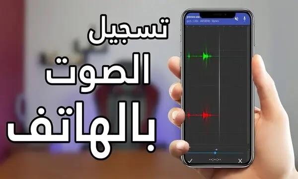 افضل تطبيق لتسجيل الصوت على الهاتف 2021