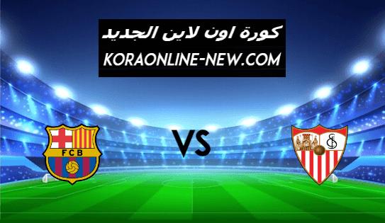 مشاهدة مباراة برشلونة واشبيلية بث مباشر اليوم 27-2-2021 الدوري الإسباني