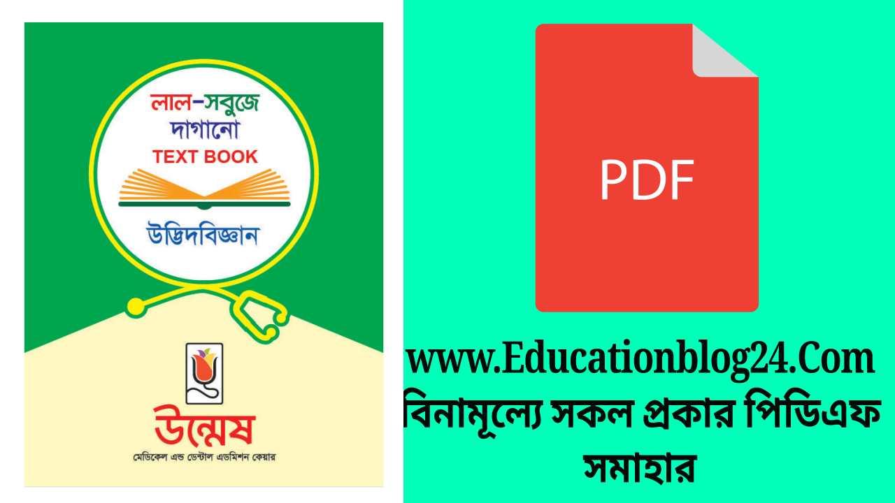 উন্মেষ দাগানো বই উদ্ভিদবিজ্ঞান(Botany) Pdf Download |Unmesh Botany Dagano Book Pdf Download