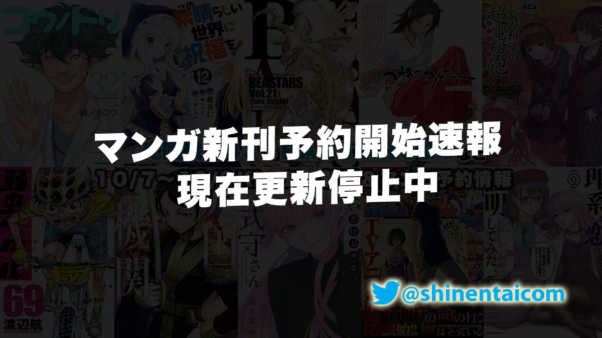 【更新停止中】マンガ予約開始速報新刊&マンガ月別発売予定一覧
