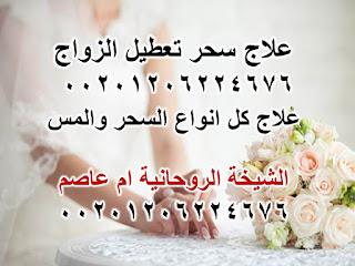 علاج السحر تعطيل الزواج 00201206224676