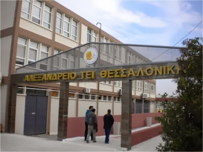 Σαρανταοκτάωρες απεργίες στο Αλεξάνδρειο ΤΕΙ Θεσσαλονίκης
