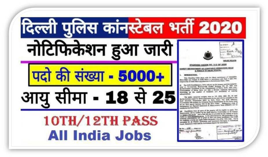 Delhi Police Constable Recruitment 2020, Delhi police Constable, applyforjob.in