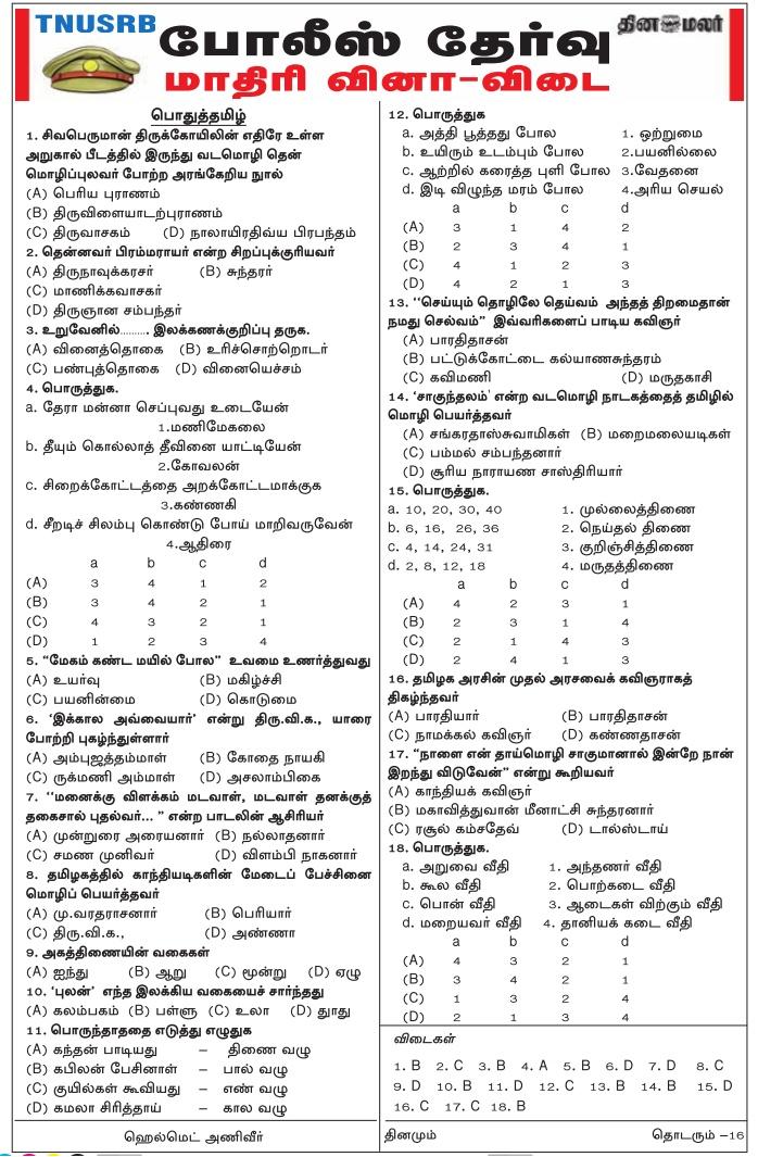 TN Police General Tamil Model Papers (Dinamalar Jan 16, 2018) Download PDF