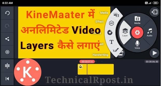 काइन मास्टर वीडियो एडिटर क्या है? काइन मास्टर में अनलिमिटेड वीडियो लेयर कैसे लाए | KineMaster me unlimited video Layer kaise laye, बिना वाटर मार्क काइन मास्टर डाउनलोड, काइन मास्टर अनलॉक, best video editor app,