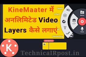 काइन मास्टर में अनलिमिटेड वीडियो लेयर कैसे लगाएं | KineMaster me unlimited video Layer kaise lagaye
