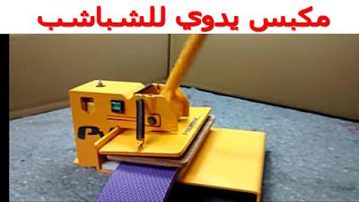 مكبس الشباشب يدوي صغير خامات وماكينات صناعة الشباشب | مكبس يدوي للشباشب