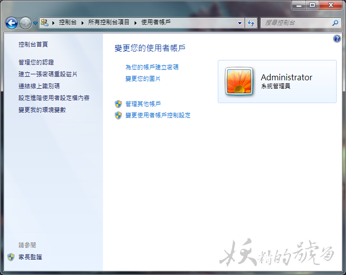 3 - [Windows] 啟用系統管理員administrator身分教學