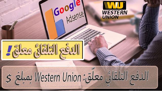 حل مشكلة الدفع التلقائي معلّق: Western Union بمبلغ $ - الدرس الرابع عشر من الدورة