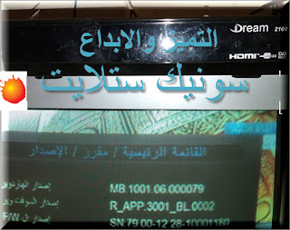 احدث ملف قنوات Dream 2100 hd