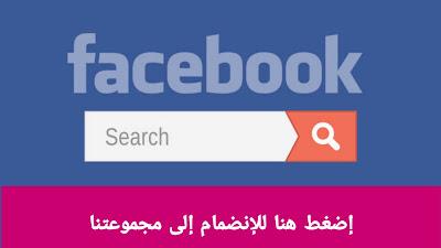 مجموعتنا على فيسبوك لتعلم اللغة الفرنسية أو الإنجليزية