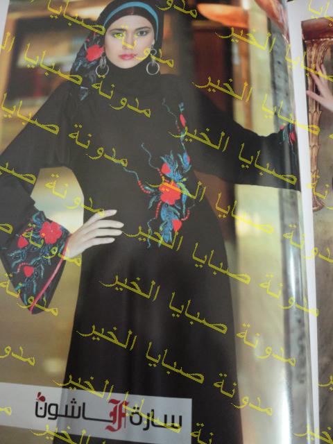 3ffedab89 بالصور : جديد عبايات 2013 مجلة حجاب فاشون نوفمبر ، موديلات وتصاميم ...