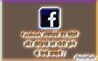 Facebook Account Se Photos Aur Videos Chori Honi Se Kaise Bchaye
