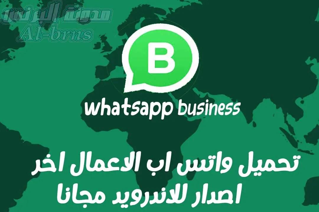 تحميل واتس اب الاعمال اخر اصدار للاندرويد مجانا | whatsapp business