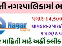 Gujarat Various Nagarpalika Recruitment 2021 For 103 Safai Kamdar Posts