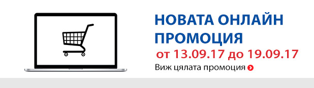 http://www.technopolis.bg/bg/PredefinedProductList/13-09-17-19-09-17/c/OnlinePromo?layout=Grid&page=0&pageselect=12&q=&text=