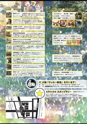 ミラ☆クルフェスタ tondabayashi2019(富田林市)